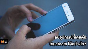 วิธีลบอุปกรณ์ Bluetooth ที่เคยเชื่อมต่อกับอุปกรณ์ของเรา