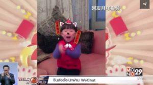 ไฮเทค ! จีนส่งอั่งเปาผ่าน WeChat