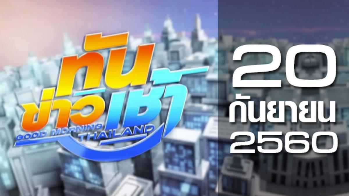 ทันข่าวเช้า Good Morning Thailand 20-09-60