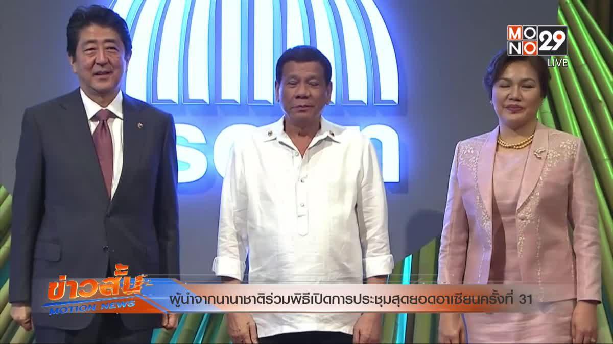 ผู้นำจากนานาชาติร่วมพิธีเปิดการประชุมสุดยอดอาเซียนครั้งที่ 31