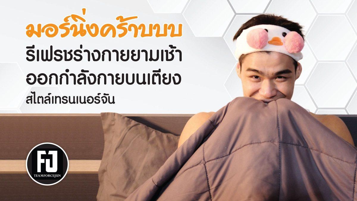 รีเฟรชร่างกายตอนเช้า.. ออกกำลังกายบนเตียง | Exclusive On Seeme