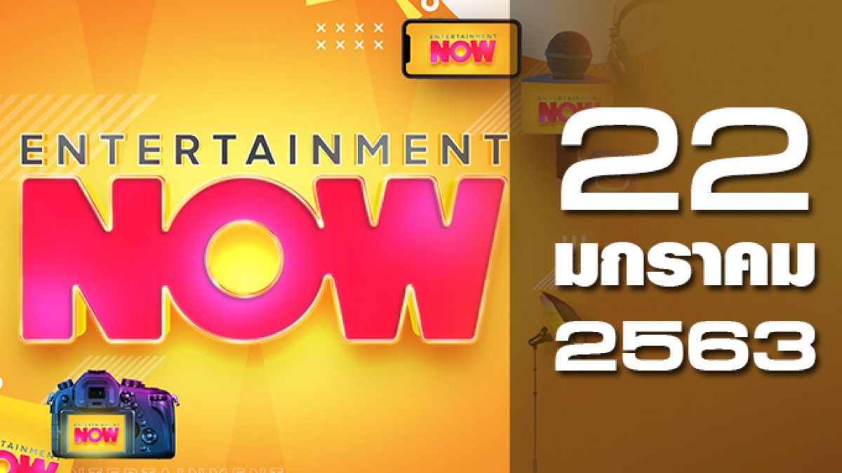 Entertainment Now 22-01-63