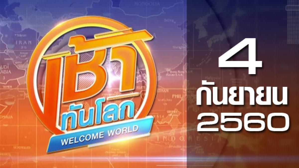 เช้าทันโลก Welcome World 04-09-60