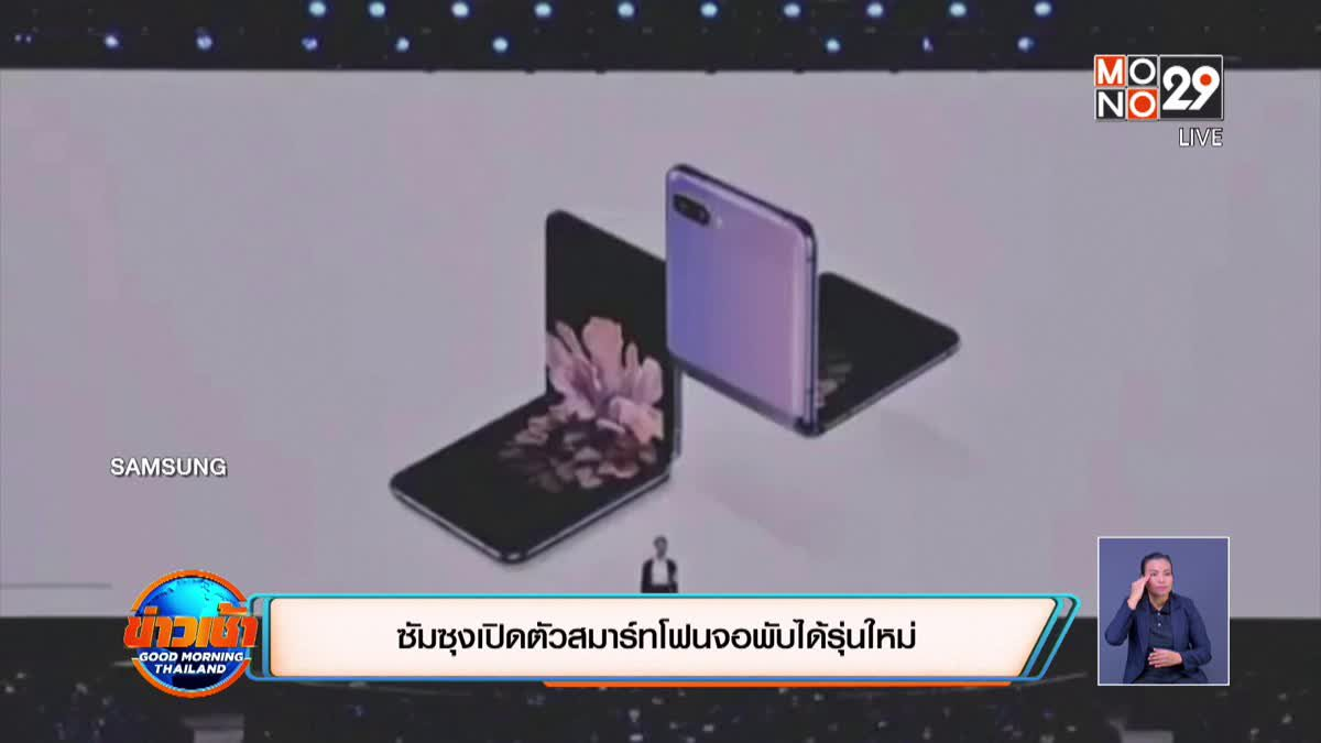 ซัมซุงเปิดตัวสมาร์ทโฟนจอพับได้รุ่นใหม่