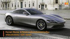 Ferrari Roma สะท้อนความโดดเด่นของกรุงโรม พร้อมสมรรถนะ 620 แรงม้า