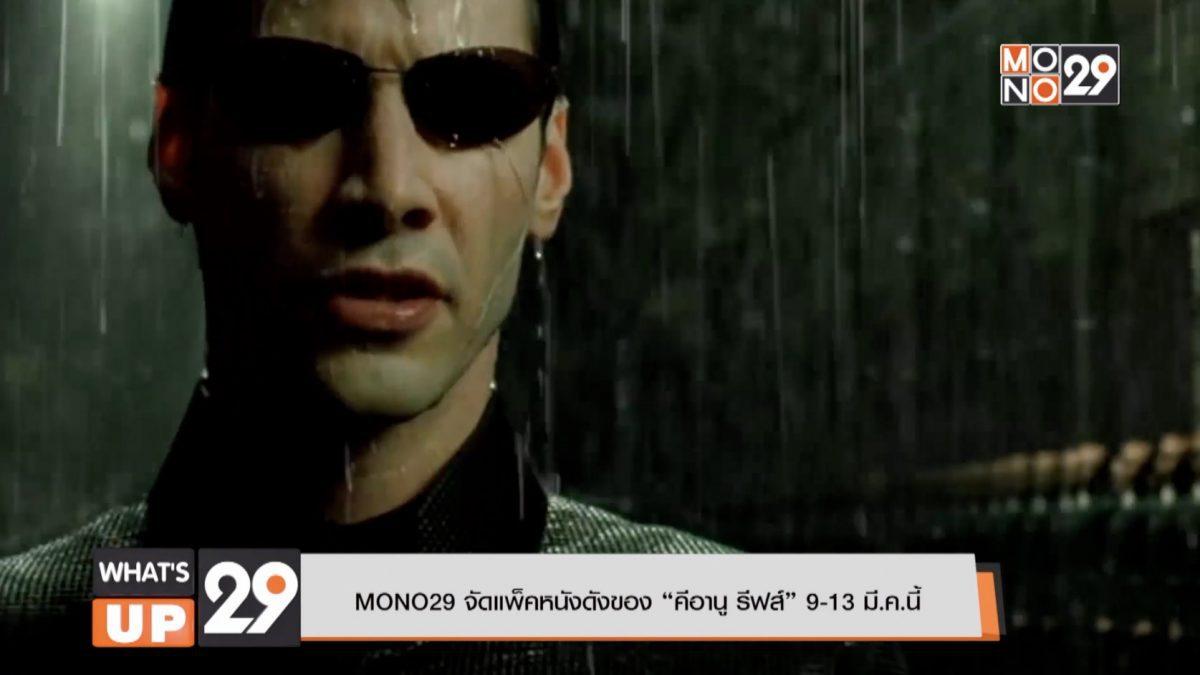 """MONO29 จัดแพ็คหนังดังของ """"คีอานู รีฟส์"""" 9-13 มี.ค.นี้"""