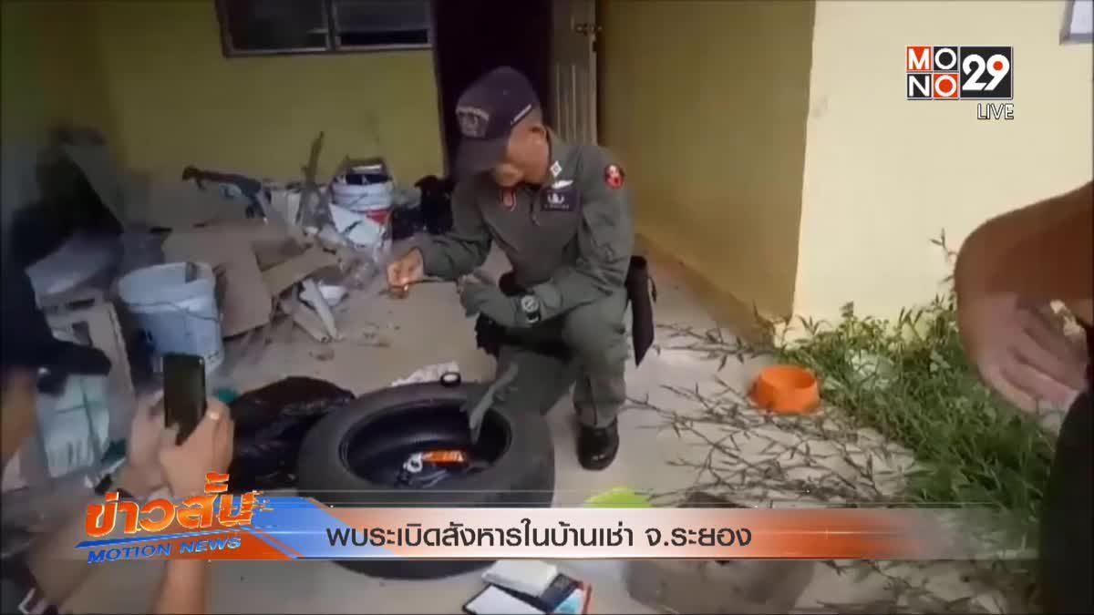 พบระเบิดสังหารในบ้านเช่า จ.ระยอง