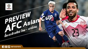 Preview AFC Asian Cup : ชี้ชะตาช้างศึกอยู่หรือไป! 'ไทย – บาห์เรน'