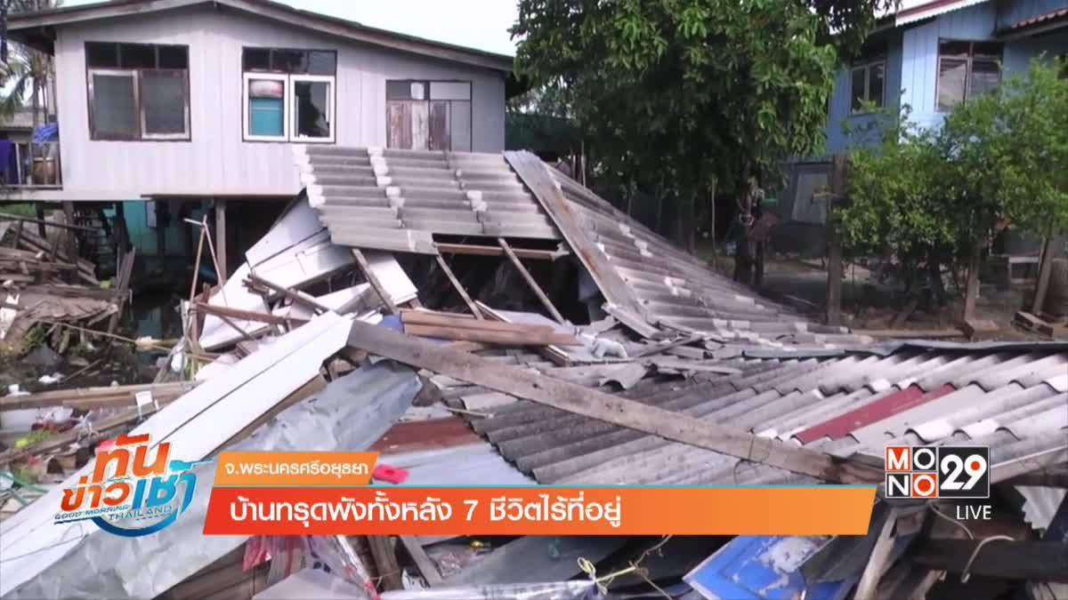 บ้านทรุดพังทั้งหลัง 7 ชีวิตไร้ที่อยู่