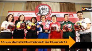 A.P.Honda เชิญชวนคนไทยร่วมปกป้องความฝันของเด็ก เดินหน้าสังคมหัวแข็ง ปี 4