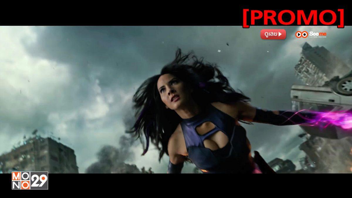 X-Men: Apocalypse X-เม็น อะพอคคาลิปส์ [PROMO]