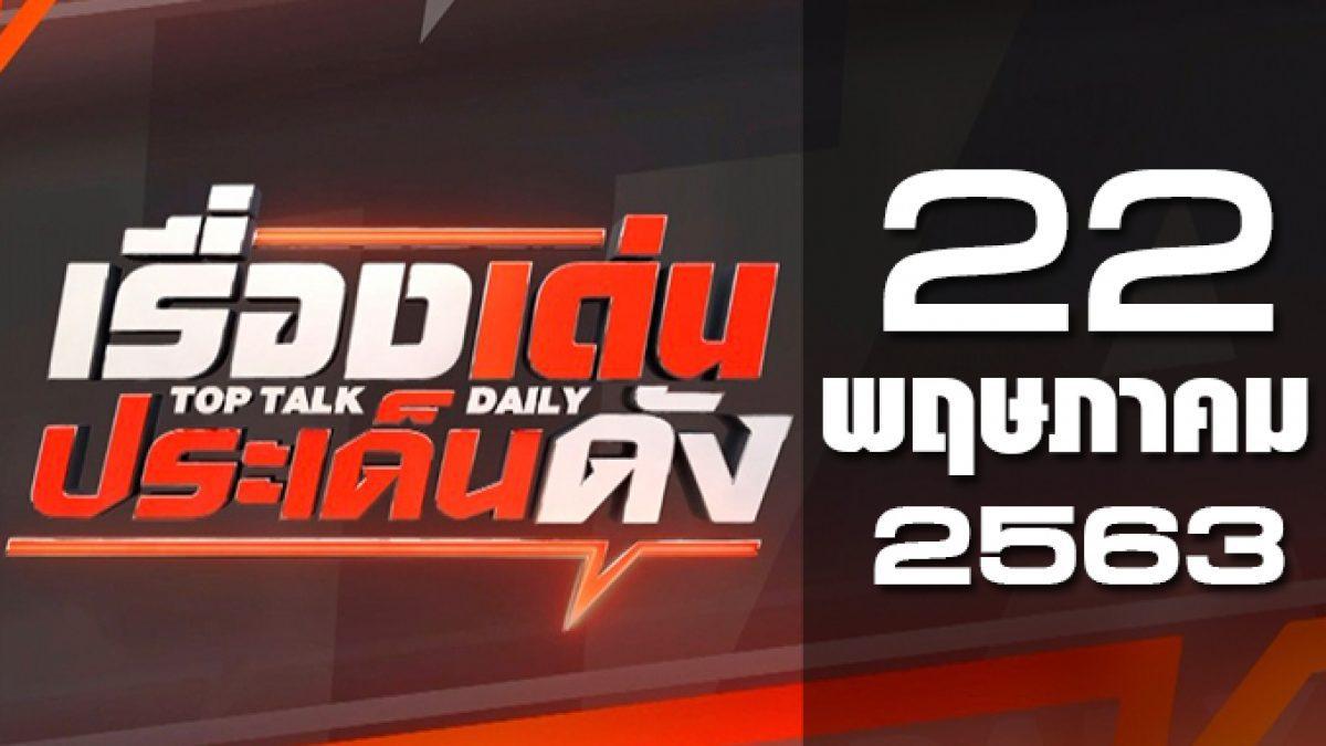 เรื่องเด่นประเด็นดัง Top Talk Daily 22-05-63