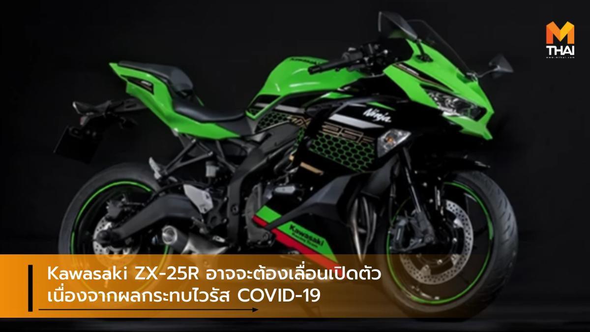 Kawasaki ZX-25R อาจจะต้องเลื่อนเปิดตัวเนื่องจากผลกระทบไวรัส COVID-19