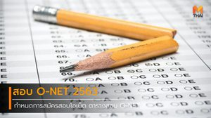 กำหนดการสมัครสอบโอเน็ต ตารางสอบ O-NET 2563