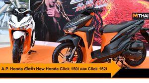 A.P. Honda เปิดตัว New Honda Click 150i เเละ New Honda Click 125i