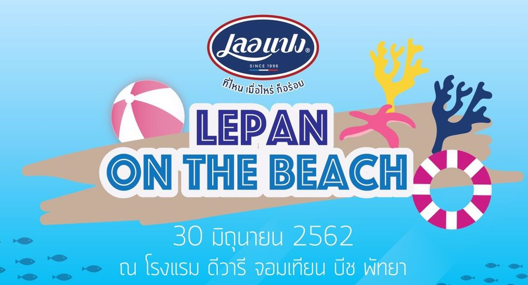 อยากไปฟิน! กับ โอ๊ต-ป๊อบ ฟังทางนี้ เลอแปง present  LePan on the beach