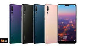 Huawei ประกาศรายชื่อสมาร์ทโฟนและแท็บเล็ต ที่จะได้ไปต่อ Android 9.0 Pie