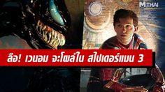ลือกันว่า Sony Pictures อยากได้ เวนอม มาโผล่ในหนัง Spider-Man ภาคต่อที่สาม