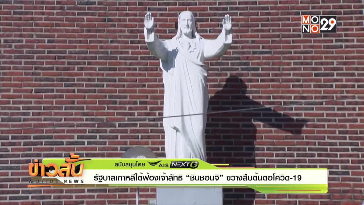 """รัฐบาลเกาหลีใต้ฟ้องเจ้าลัทธิ """"ชินชอนจิ"""" ขวางสืบต้นตอโควิด-19"""
