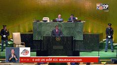 6 ชาติ UN ขอให้ ICC สอบสวนเวเนซุเอลา