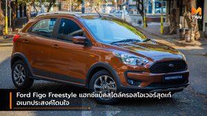 Ford Figo Freestyle แฮทช์แบ็คสไตล์ครอสโอเวอร์สุดเก๋ อเนกประสงค์โดนใจ