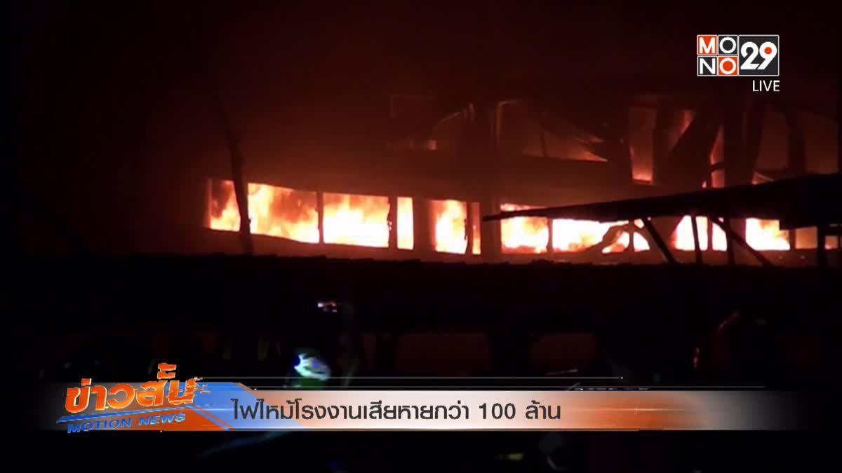 ไฟไหม้โรงงานเสียหายกว่า 100 ล้าน