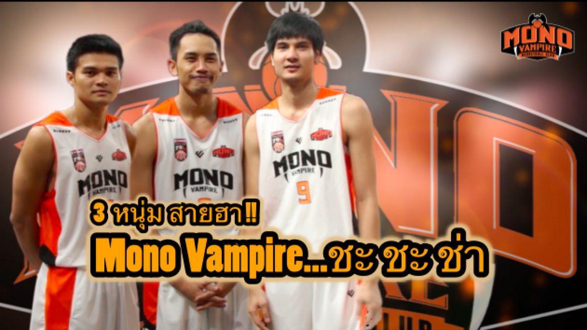 3 หนุ่มสายฮา...Mono Vampire ชะ ชะ ช่า