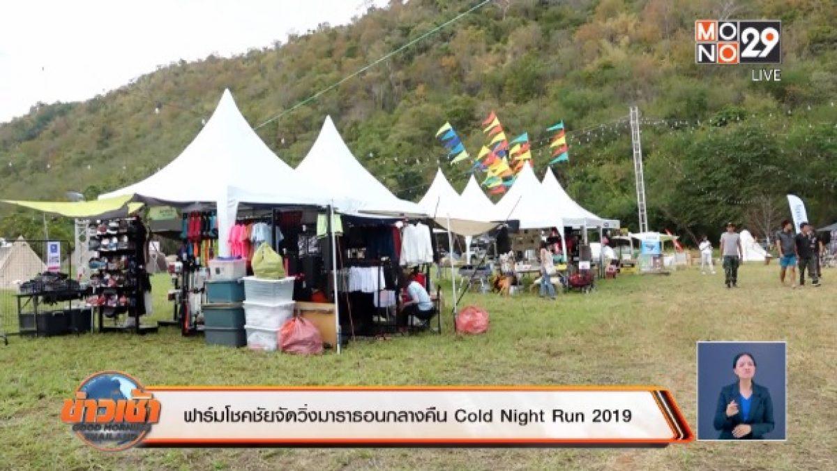 ฟาร์มโชคชัยจัดวิ่งมาราธอนกลางคืน Cold Night Run 2019
