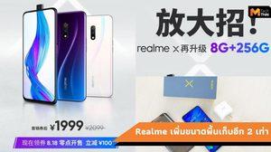 Realme X รุ่น 256GB กำลังจะถึงในวันที่ 18 สิงหาคมนี้