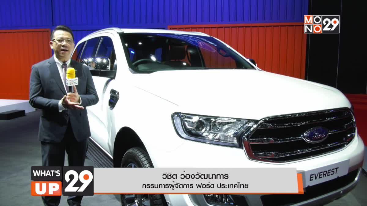 ฟอร์ดยกขบวนรถยนต์ครบรุ่นจัดเเสดงในงาน BIG Motor Sale 2019