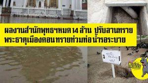 เพจดังเผย! สำนักงานพระพุทธฯ หมด 14 ล้าน ปรับลานทรายพระธาตุเมืองคอน