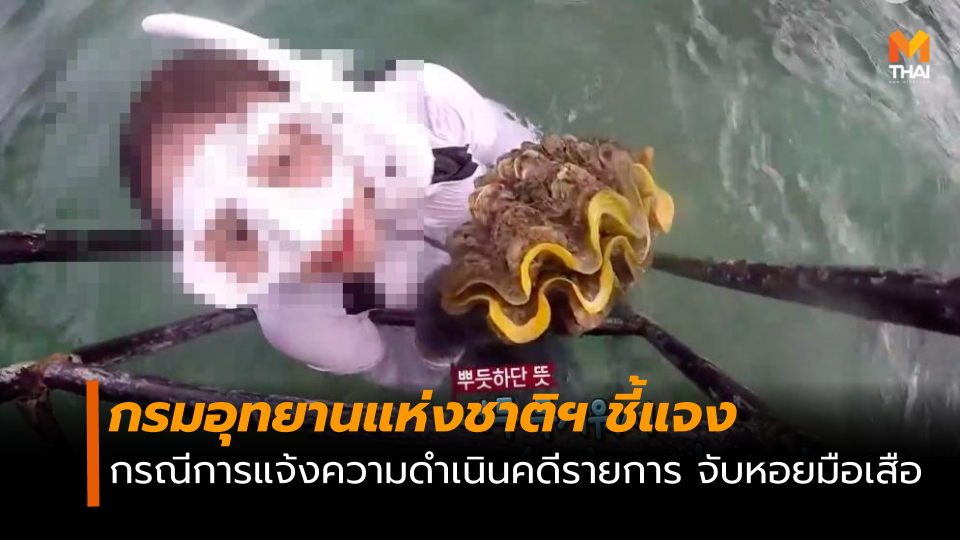 กรมอุทยานฯ เผย! คดีจับหอยมือเสือ รายการเกาหลีออกนอกพื้นที่ขออนุญาตถ่ายทำ