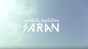 มองแต่ไม่เห็น ฟังแต่ไม่ได้ยิน – Saran Anning (ศรัญ แอนนิ่ง)