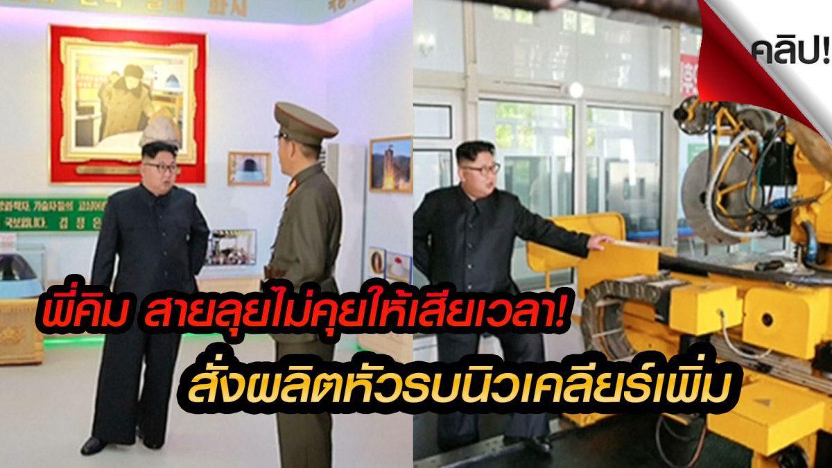 (คลิปสรุปข่าว) ผู้นำเกาหลีเหนือสั่งผลิตหัวรบนิวเคลียร์เพิ่ม