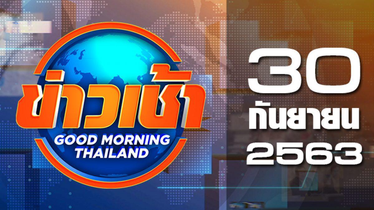 ข่าวเช้า Good Morning Thailand 30-09-63