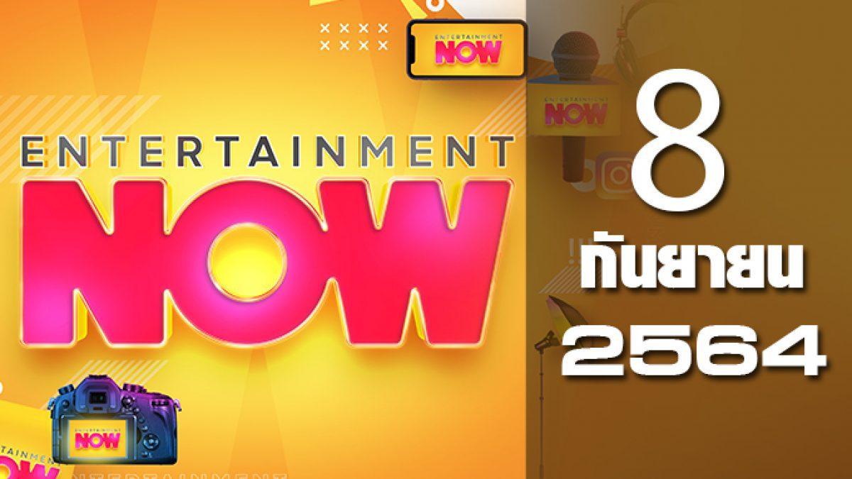 Entertainment Now 08-09-64