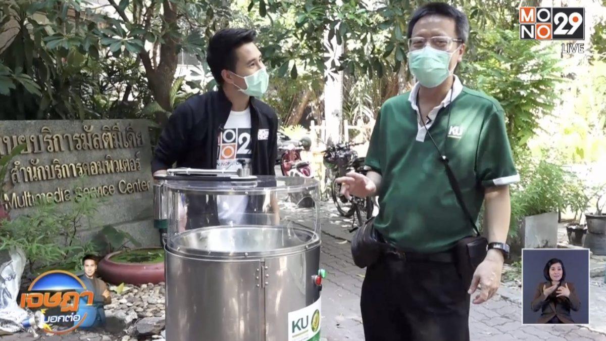"""KU สู้โควิดผลิต """"เครื่องล้างมือสเปย์แอลกอฮอล์อัตโนมัติ"""""""
