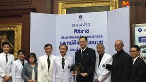'นพ.สมชาย' ผอ.รพ.ตากใบ คว้ารางวัลแพทย์ดีเด่นในชนบท ประจำปี 2559