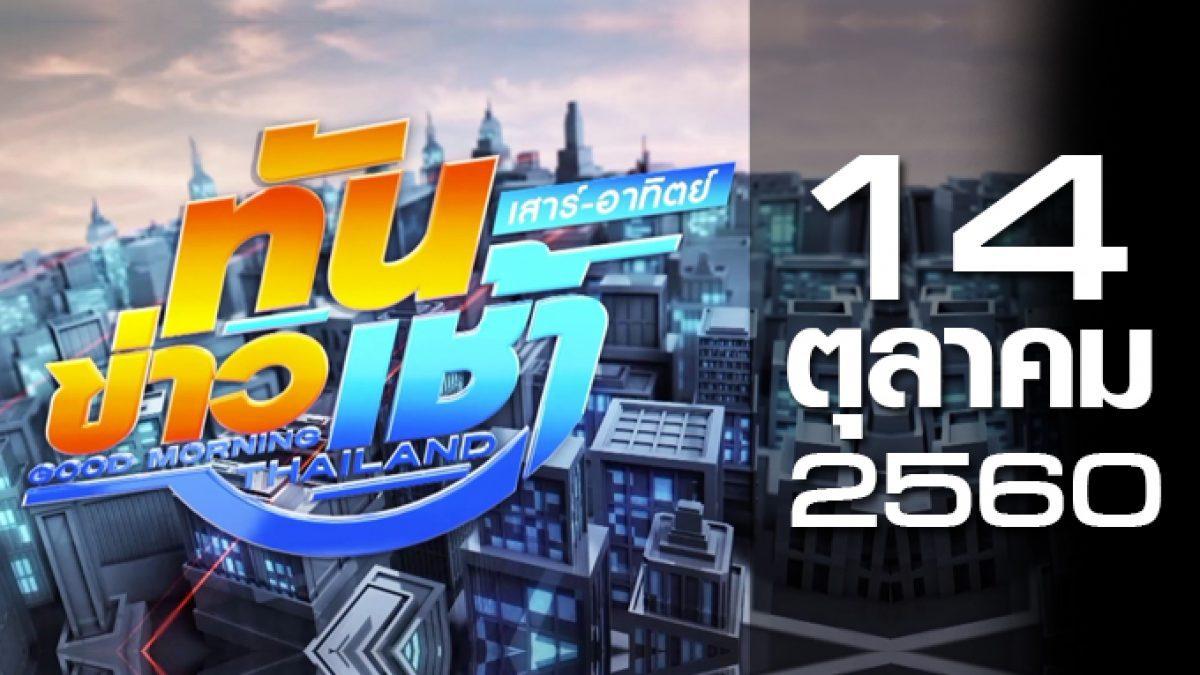 ทันข่าวเช้า เสาร์-อาทิตย์ Good Morning Thailand 14-10-60