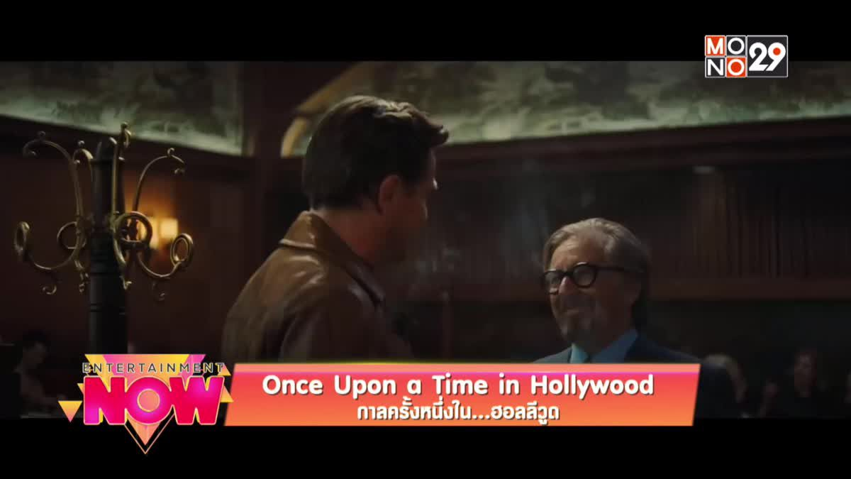 Once Upon a Time in Hollywood กาลครั้งหนึ่งใน..ฮอลลีวูด