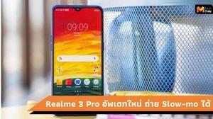 Realme 3 Pro ได้อัพเดตใหม่ ถ่ายสโลโมชั่น 240fps ได้แล้ว พร้อมอัพเดตความปลอดภัย