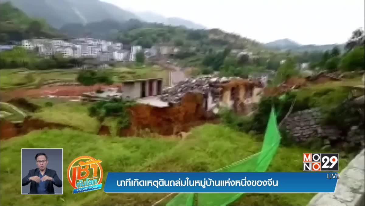 นาทีเกิดเหตุดินถล่มในหมู่บ้านแห่งหนึ่งของจีน