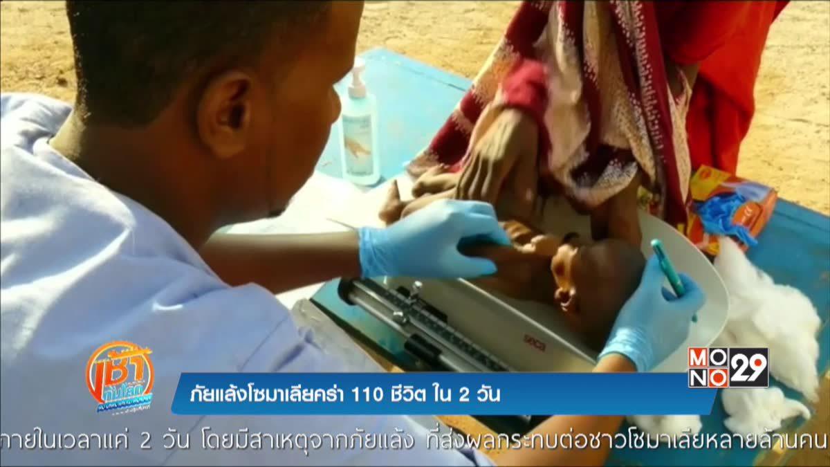 ภัยแล้งโซมาเลียคร่า 110 ชีวิตใน 2 วัน