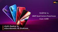 เปิดตัว Realme 5s มากับกล้องหลัง 4 ตัว ความละเอียด 48 ล้านพิกเซล