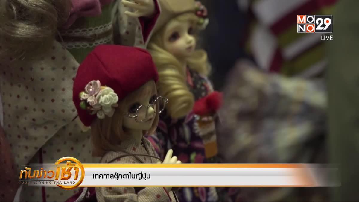 เทศกาลตุ๊กตาในญี่ปุ่น