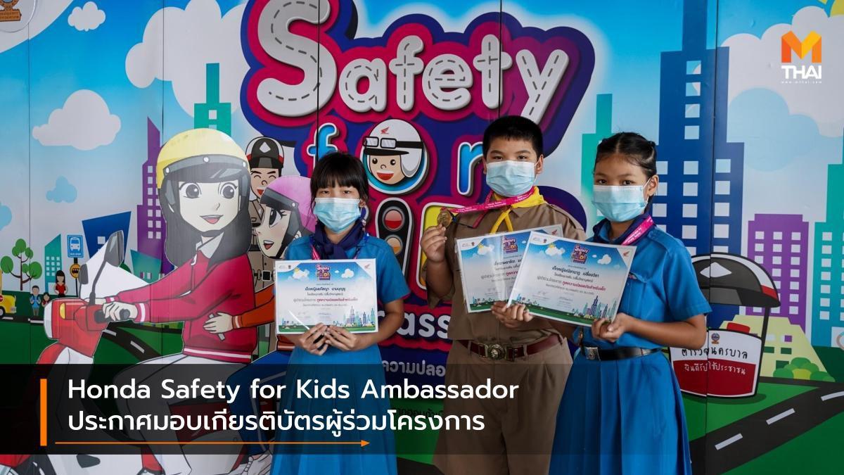 Honda Safety for Kids Ambassador ประกาศมอบเกียรติบัตรผู้ร่วมโครงการ
