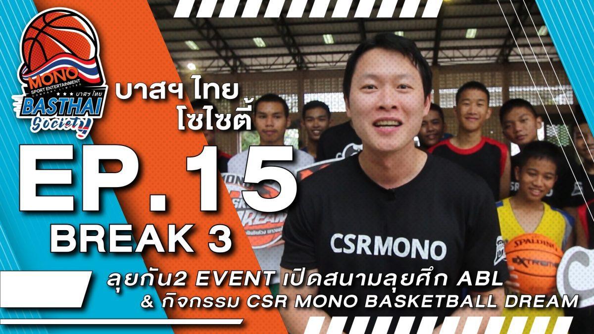 บาสฯไทยSociety EP.15/3