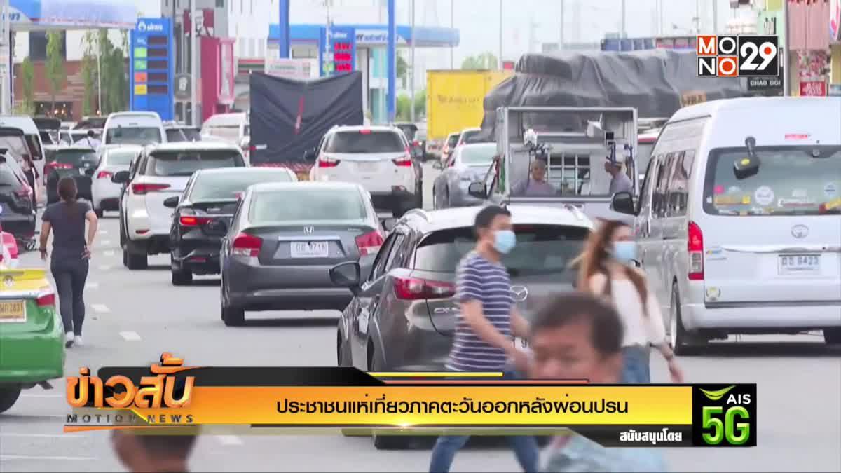 ประชาชนแห่เที่ยวภาคตะวันออกหลังผ่อนปรน