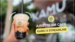 ถ้าไม่มาจะเอาท์มาก! Kamu X Streamline Airstream Cafe แห่งแรกในเมืองไทย