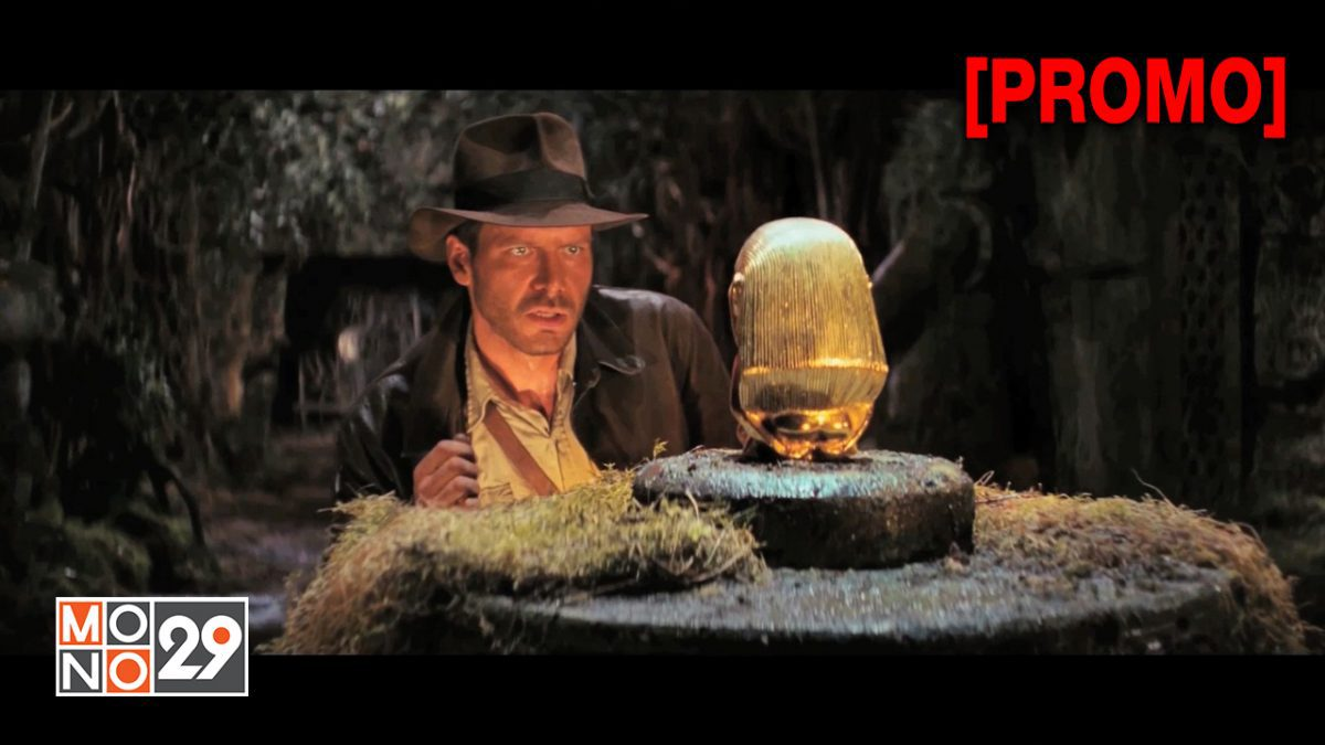 Indiana Jones and the Raiders of the Lost Ark ขุมทรัพย์สุดขอบฟ้า ภาค 1 [PROMO]